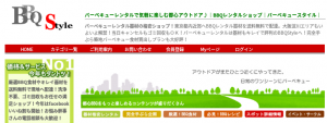 バーベキュー レンタル 東京 安い